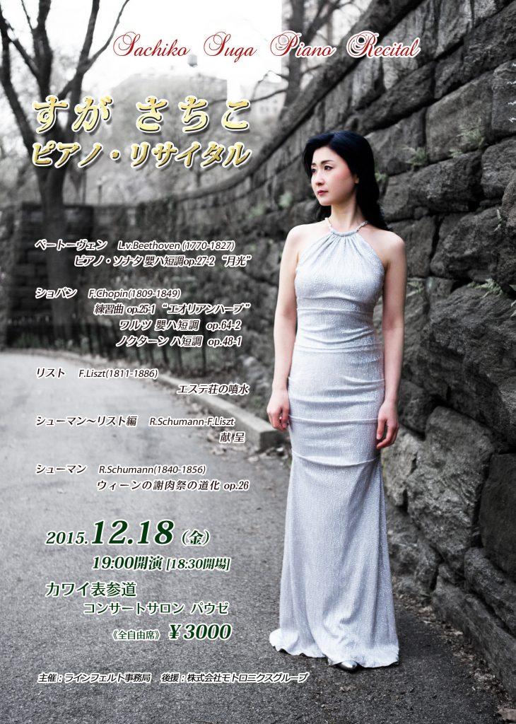 菅佐知子 sachikosuga concert