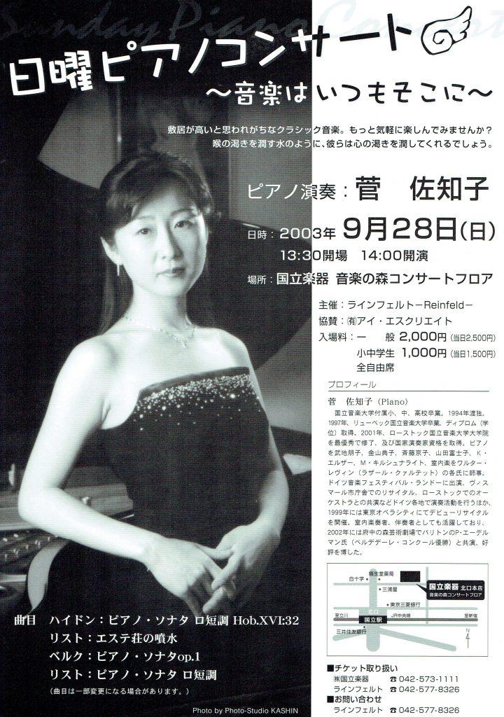 菅佐知子 sachikosuga