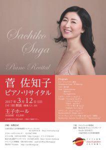 20170312-sachiko-suga-piano-recital