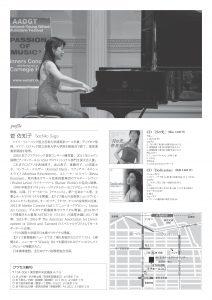 20170312-sachiko-suga-piano-recital2